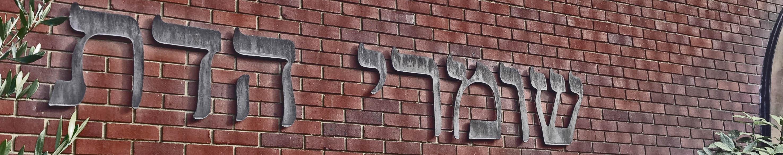 Shomrei Hadath